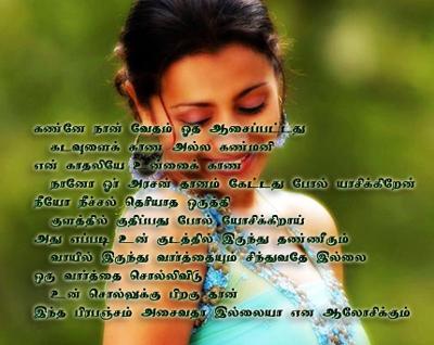 Vairamuthu Kavithai Vairamuthu kavithai poems